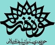 طباطبایی از حوزه هنری خوزستان رفت/ سرپرست جدید معرفی شد