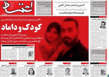 صفحه اول روزنامههای 13 شهریور98