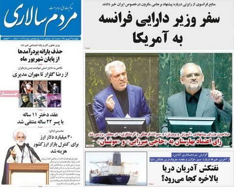 صفحه اول روزنامههای 12 شهریور98