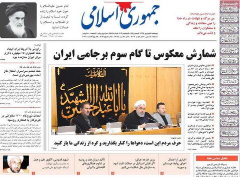 صفحه اول روزنامههای 14شهریور 98
