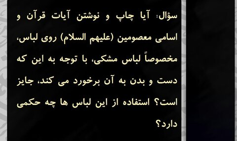 چاپ اسماء متبرکه روی لباس