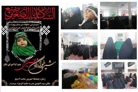 مراسم شیرخوارگان حسینی در حوزه علمیه بندرعباس برگزار شد