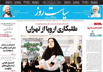 صفحه اول روزنامه های 16 شهریور 98