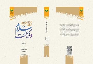 کتاب «تاریخ روابط اسلام و مسیحیت» ترجمه شد