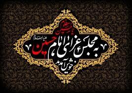 مجلس عزای حسینی در دفتر امام جمعه یزد برگزار می شود