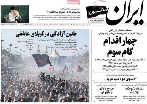 صفحه اول روزنامه های 17 شهریور 98