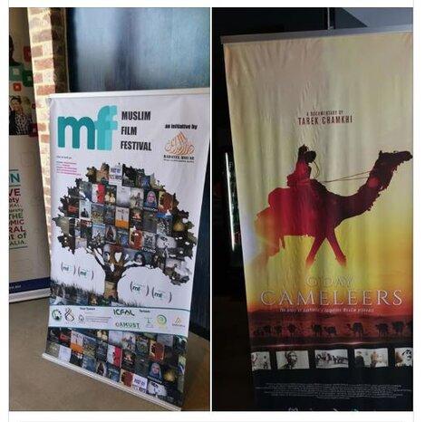 نخستین جشنواره فیلم اسلامی در پرث استرالیا آغاز به کار کرد
