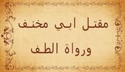 أبو مخنف ورواة الطف