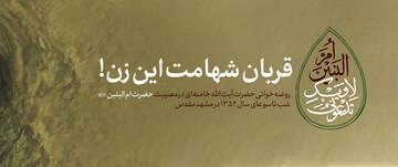 فیلم| روضهخوانی حضرت آیتالله خامنهای در مصیبت حضرت امالبنین سلاماللهعلیها