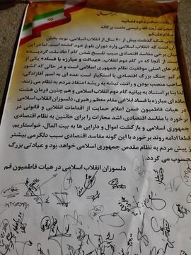 حمایت عزاداران قمی از اقدامات قاطعانه رئیس قوه قضائیه+ تصویر