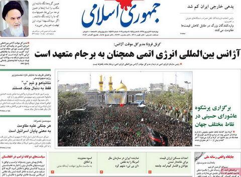 صفحه اول روزنامه های 20 شهریور 98