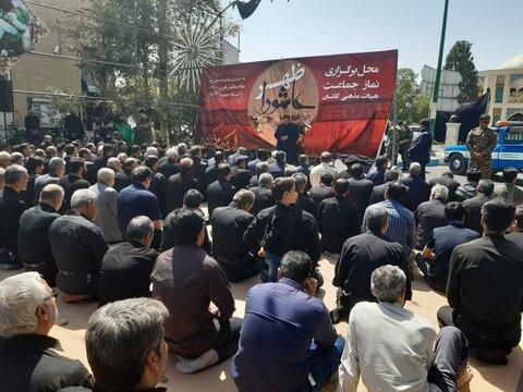 تصاویر/ اقامه نماز ظهر عاشورا در کاشان