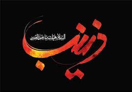 نقش رسانه ای حضرت زینب (س) بعد از عاشورا