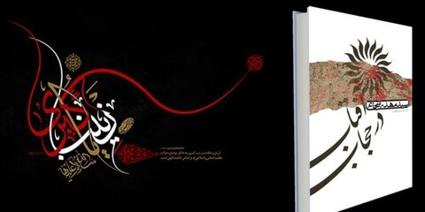 «آفتاب در حجاب»؛ ارمغانی در حوزه ادبیات عاشورایی برای تمام نسلها