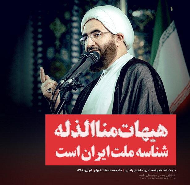 عکس نوشته  «هیهات مناالذله» شناسه ملت ایران است