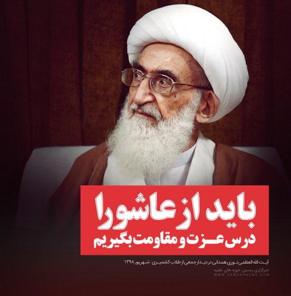 عکس نوشته: باید از عاشورا درس عزت و مقاومت بگیریم