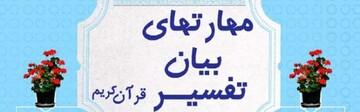 دوره «مهارت بیان تفسیر » در اصفهان برگزار می شود