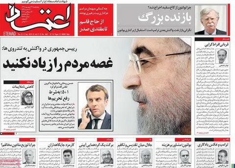 صفحه اول روزنامه های 21 شهریور 98