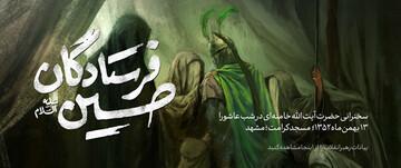نماهنگ| فرستادگان حسین علیهالسلام