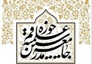 جامعه مدرسین از همدلی ستودنی عراقی ها در اربعین حسینی(ع) تقدیر کرد