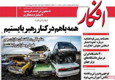 صفحه اول روزنامه های 23 شهریور98