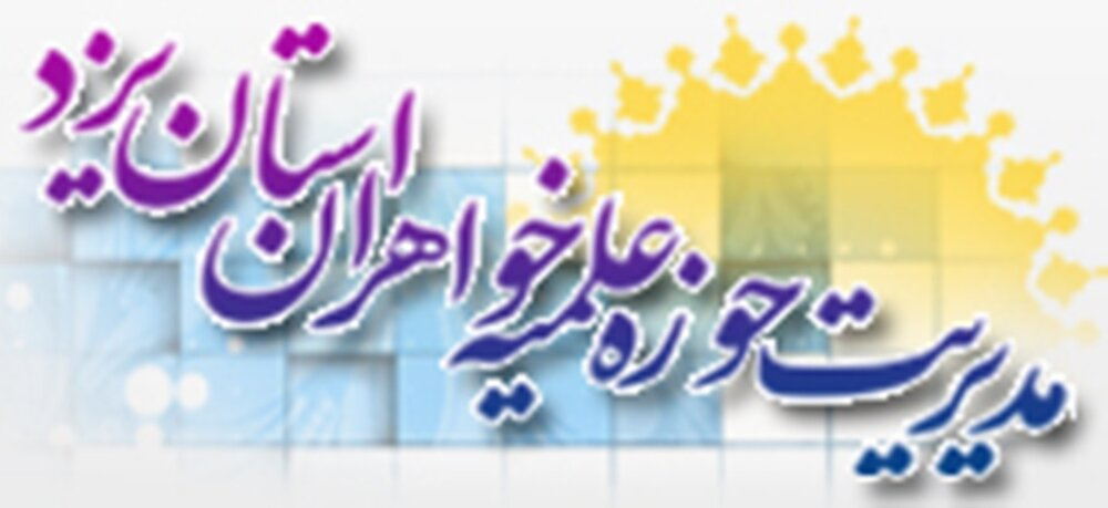 سال تحصیلی حوزه خواهران یزد 25 شهریور رسما آغاز می شود