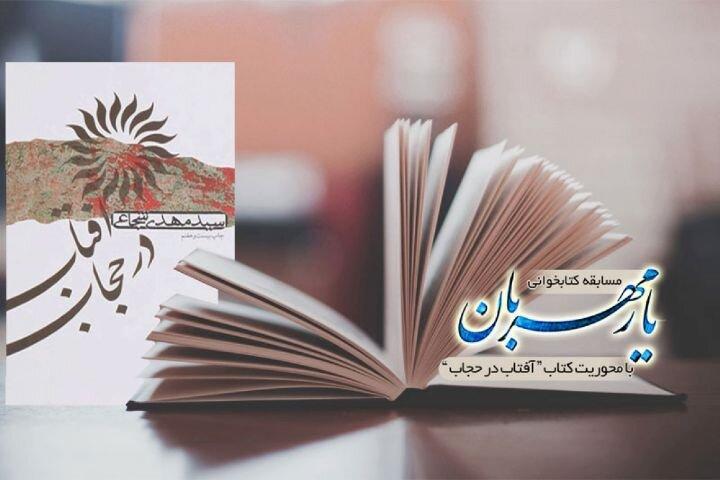 روایتی از زندگی حضرت زینب(س) در برنامه «یار مهربان»