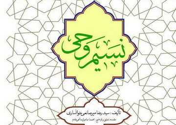 تفسیر نسیم وحی؛ تفسیری با سبک نو و قلمی روان