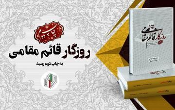 "کتاب ""روزگار قائممقامی"" به چاپ دوم رسید"
