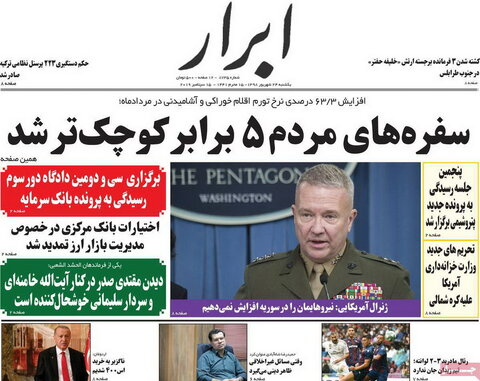 صفحه اول روزنامههای 24 شهرویور98