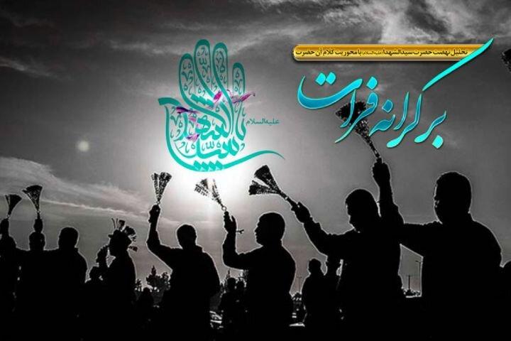 بررسی اهداف قیام عاشورا در برنامه «بر کرانه فرات»
