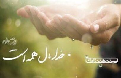 کتاب جدید سید مهدی شجاعی منتشر شد/ گفتوگوی آقای نویسنده با خدا