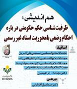گزارشی از نشست «ظرفیت شناسی حکم حکومتی در احکام وضعی»