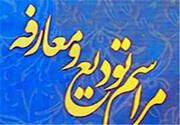 برگزاری مراسم تودیع و معارفه جانشین فرماندهی ناحیه امام حسن (ع)قم