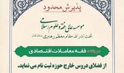 مؤسسه عالی فقه و علوم اسلامی دانش پژوه می پذیرد