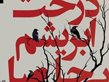 انتشار کتاب «درخت ابریشم بیحاصل»