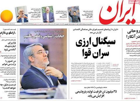 صفحه اول روزنامه های 25 شهریور 98