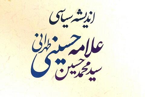 اندیشه های سیاسی علامه حسینی طهرانی