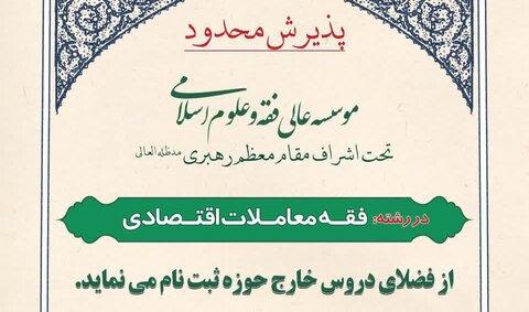 مؤسسه عالی فقه و علوم اسلامی