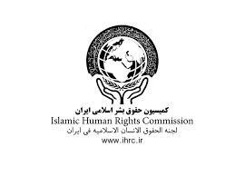 کمیسیون حقوق بشر اسلامی