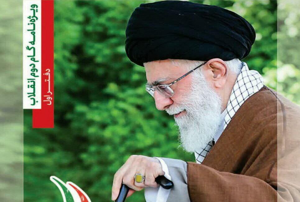 """دفتر نخست """"ویژه نامه گام دوم انقلاب"""" منتشر شد + دانلود"""