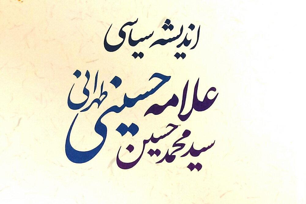 اندیشه های سیاسی علامه حسینی طهرانی به رشته تحریر درآمد