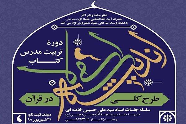 دوره تربیت مدرس کتاب «طرح کلی اندیشه اسلامی در قرآن» برگزار میشود