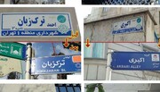 واکنش تند سردار باقرزاده به حذف نام شهدا از معابر