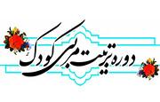 دوره تخصصی تربیت مربی کودک و نوجوان  در اصفهان برگزار می شود