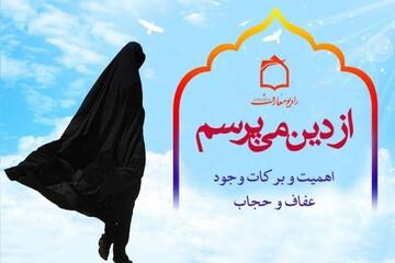 اهمیت و برکات وجود عفاف و حجاب را از دین می پرسم