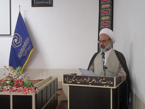 مراسم آغاز سال تحصیلی جدید حوزه علمیه خواهران یزد
