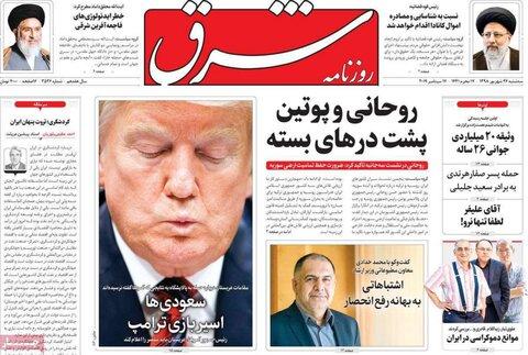 صفحه اول روزنامههای 26 شهریور 98