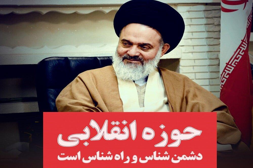 عکس نوشته  حوزه انقلابی دشمن شناس و راه شناس است
