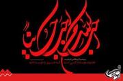 خبر شهادت امام حسین علیهالسلام در سوره مریم